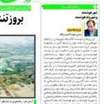 یادداشت دکتر فرزاد فلاحیان در روزنامه آرمان ملی به تاریخ 16 اسفند 99